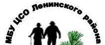 КГБУ СО «КЦСОН «Ленинский»