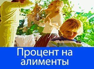 Алименты на троих детей: размер алиментов в 2021 году, расчет содержания в процентах от дохода