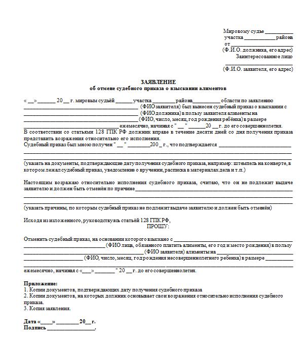 Апелляция по алиментам: как оспорить решение в 2021 году