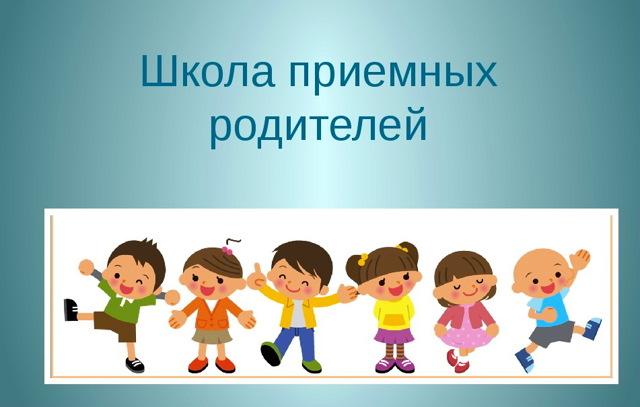 Школа приемных родителей: как пройти подготовку в 2021 году