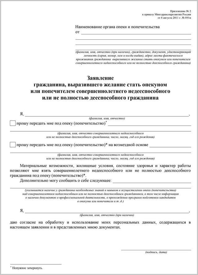 Как обратиться в органы опеки: образец заявления 2021 года