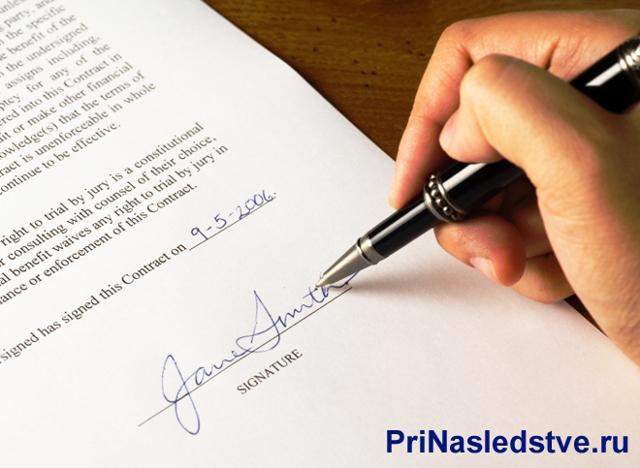Заверить подпись у нотариуса: сколько стоит в 2021 году