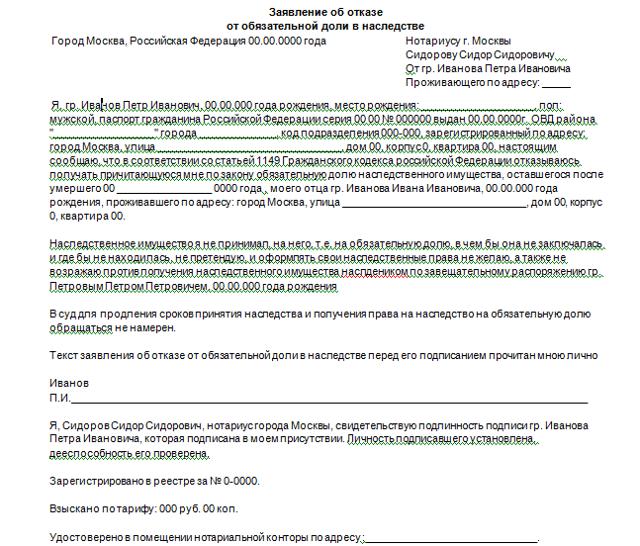 Заявление об отказе от наследства: образец 2021 года