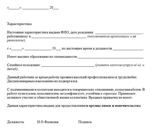 Характеристика на опекуна в органы опеки: образец заполнения