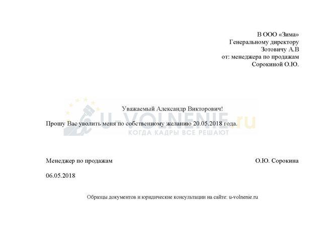 Заявление на увольнение почтой в 2021 году