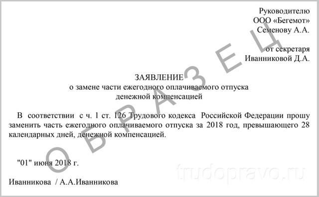Компенсация при увольнении совместителя: положено ли выходное пособие в 2021 году