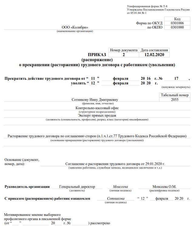 Выплаты при увольнении по соглашению сторон: компенсация и другие выплаты работнику в 2021 году