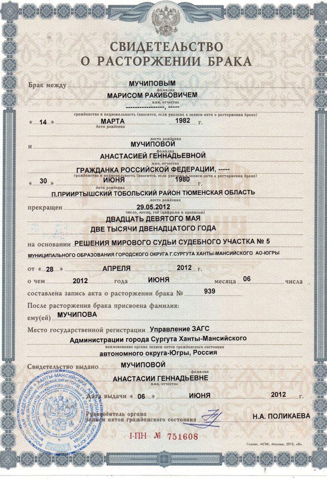 Как поставить штамп о разводе в паспорте в 2021 году