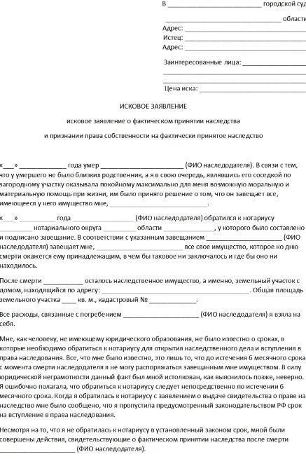 Документы для вступления в наследство на квартиру в 2021 году