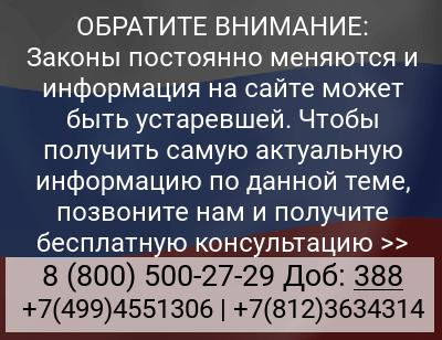 Бесплатная юридическая консультация СЗАО