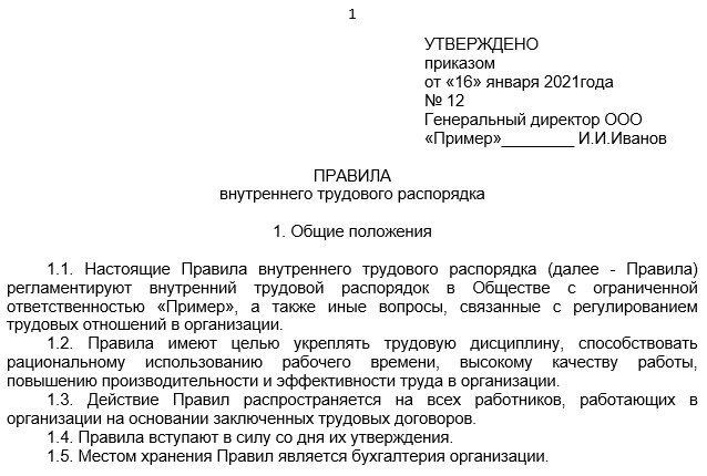 Изменение правил внутреннего трудового распорядка: как внести изменения в 2021 году