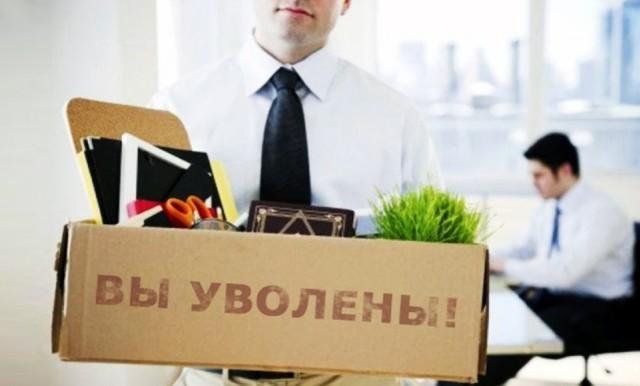 Изменение формулировки увольнения в 2021 году