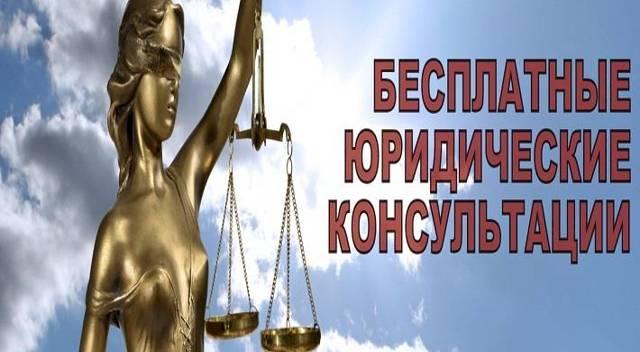 Бесплатная юридическая консультация ЗелАО