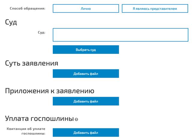 Заказать исковое заявление онлайн