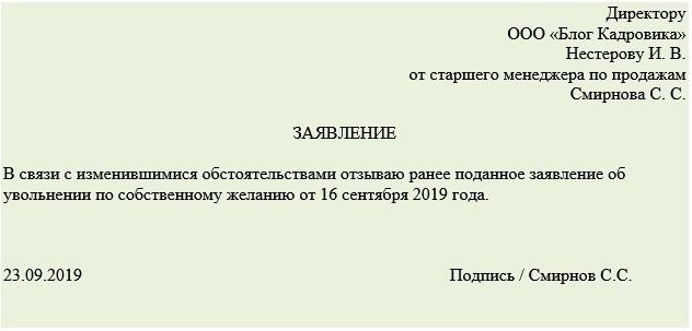 Заявление на увольнение по собственному желанию: как написать в 2021 году