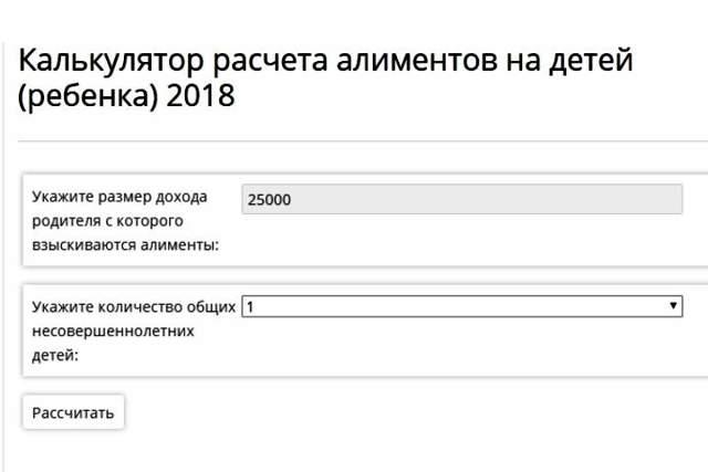 Калькулятор расчета алиментов онлайн 2020