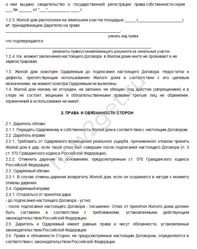 Договор дарения дома и участка: образец 2021 года