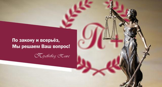 Бесплатная юридическая консультация ЦАО