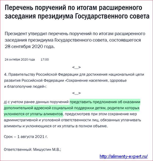 Как не платить алименты законным способом в России в 2021 году?