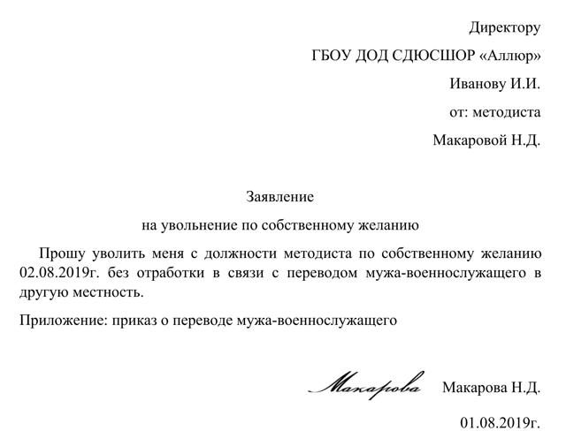 Заявление на увольнение без отработки: основания, образец 2021 года