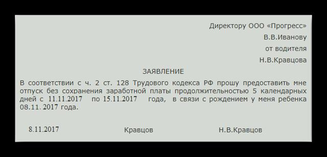 Заявление на отпуск за свой счет: образец 2021 года