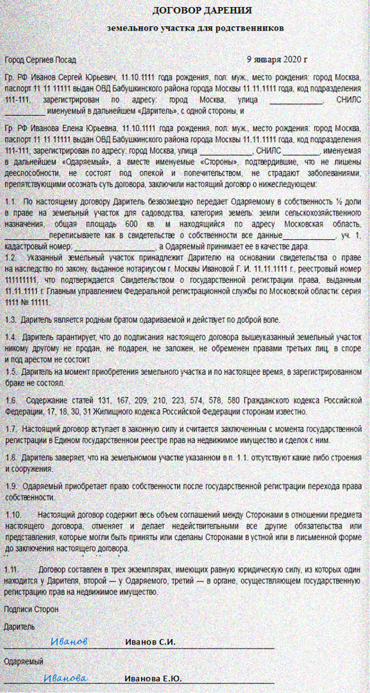 Договор дарения доли земельного участка: образец 2021 года