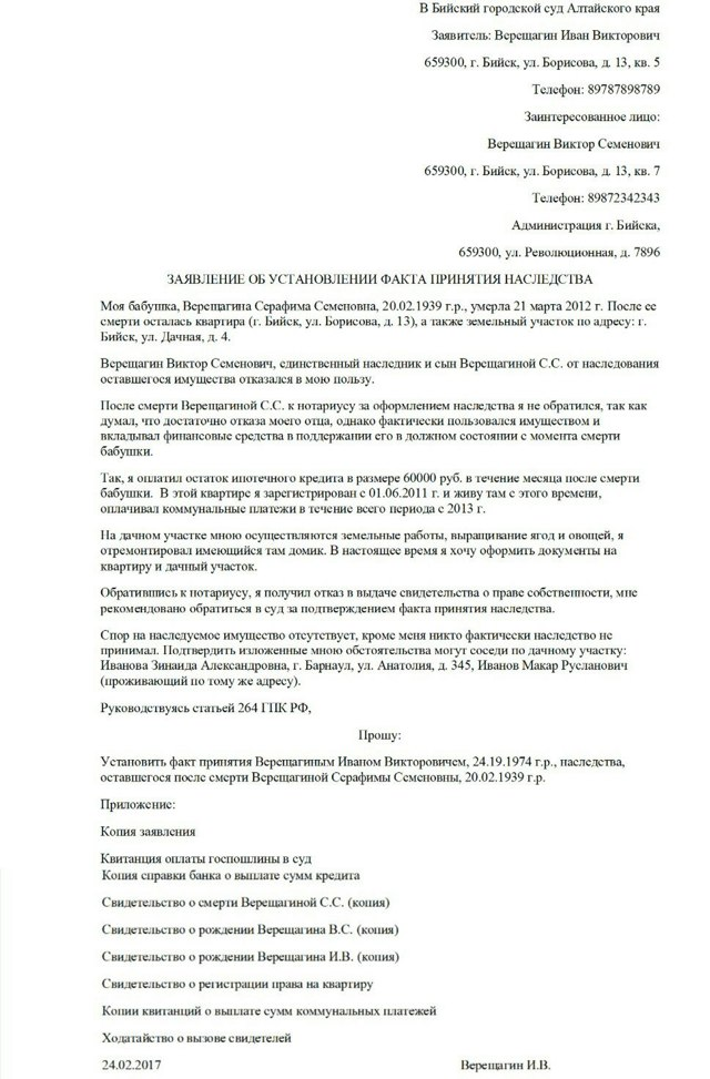 Заявление об установлении принятия факта наследства: образец 2021 года
