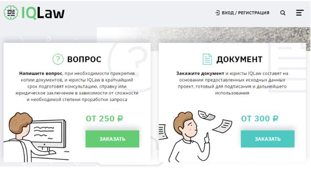 Заказать юридический документ онлайн