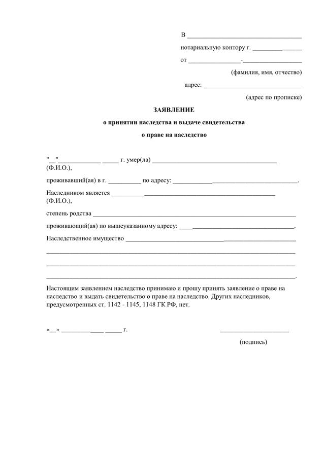 Как заявить права на наследство: необходимые документы в 2021 году
