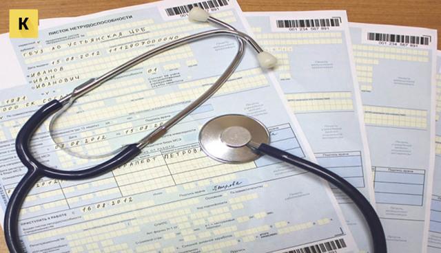 Больничный лист задним числом: можно ли оформить и как это сделать в 2021 году